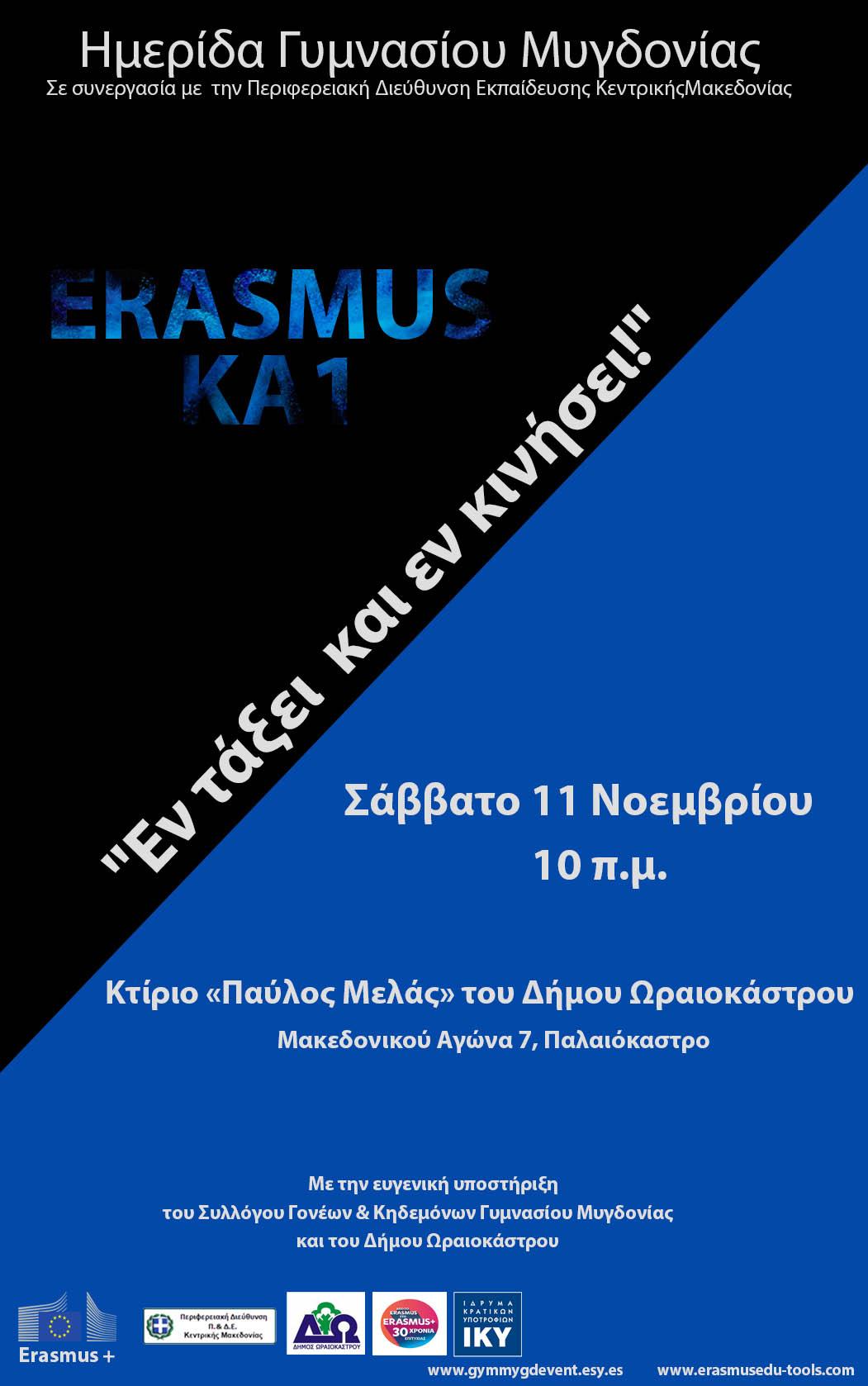 Αφίσα-Ημερίδας-ERASMUS-εν-τάξει-και-εν-κινήσει